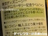 """東京ディズニーシー10thアニバーサリー""""Be Magical!""""(10thアニバーサリー記念ラベルワイン「白」)2"""