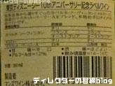 """東京ディズニーシー10thアニバーサリー""""Be Magical!""""(10thアニバーサリー記念ラベルワイン「赤」)2"""