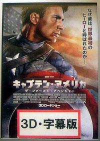 キャプテン・アメリカ ザ・ファースト・アベンジャー(3D・字幕版)
