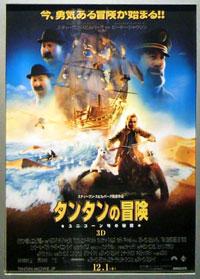 タンタンの冒険/ユニコーン号の秘密(3D・日本語吹替え版)