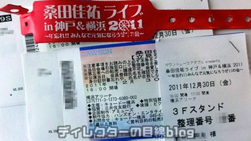 桑田佳祐 ライブ in 神戸&横浜 2011 チケット