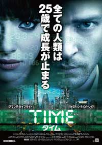 TIME/タイム(字幕版)
