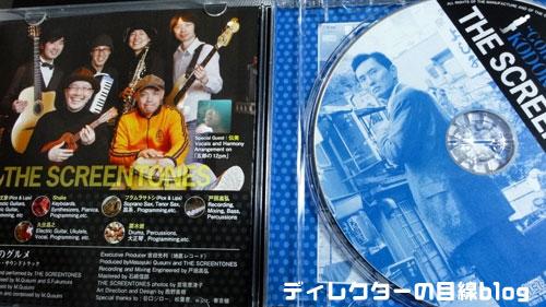 ドラマ「孤独のグルメ」O.S.T. サウンドトラック