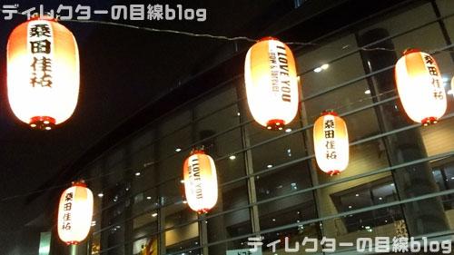桑田佳祐 LIVE TOUR 2012「横アリ」