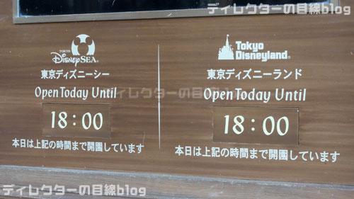 東京ディズニーシー2012大晦日