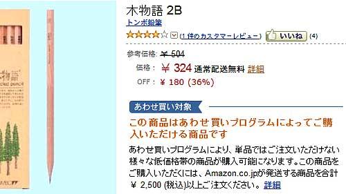"Amazon、""一部の""低価格商品の単品注文不可"