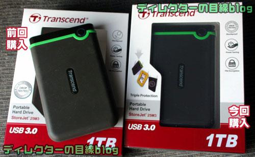 Transcend 1TB StoreJet 25M3「TS1TSJ25M3」
