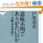 意味不明でありがたいのか――お経は日本語で