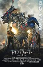 映画「トランスフォーマー/ロストエイジ(3D・字幕版)」