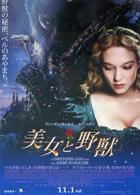 映画「美女と野獣(2014)」