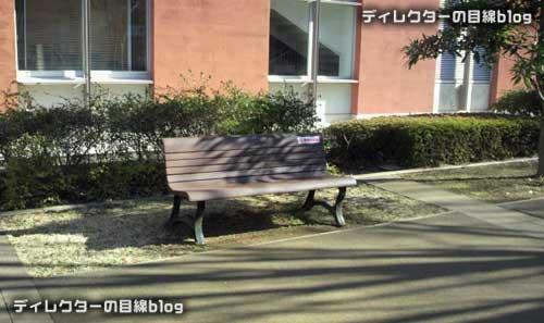 卓ちゃんとエスアイ製薬MR・渋谷(滝沢沙織)が50億円で盛り上がったあの病院のベンチ