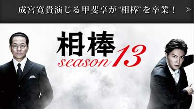 相棒Season13