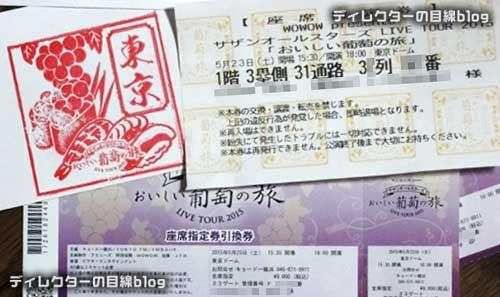 サザンオールスターズ LIVE TOUR 2015「おいしい葡萄の旅」 東京ドーム公演初日参戦 (2015/05/23) 感想