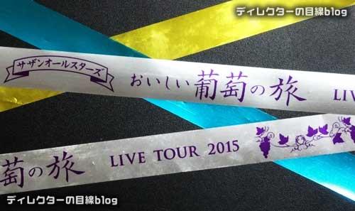 サザンオールスターズ LIVE TOUR 2015「おいしい葡萄の旅」 東京ドーム公演2日目参戦 (2015/05/24) 感想 ※ネタバレとセットリストあり