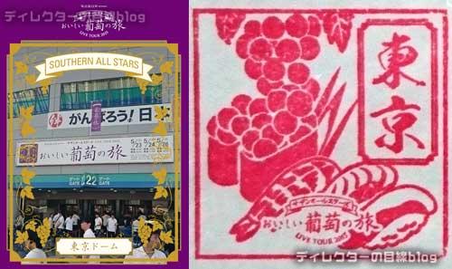 サザンオールスターズ LIVE TOUR 2015「おいしい葡萄の旅」 東京ドーム公演を3日間参戦した感想の総括 ※ネタバレなし