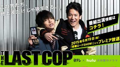 金曜ロードSHOW!特別ドラマ企画「THE LAST COP/ラストコップ」日テレ×Hulu共同製作