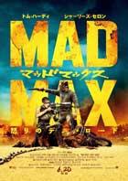 映画「マッドマックス 怒りのデス・ロード(2D・日本語字幕版)」 感想と採点 ※ネタバレなし」