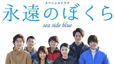 スペシャルドラマ『永遠のぼくら sea side blue』