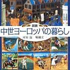 図説 中世ヨーロッパの暮らし (ふくろうの本)