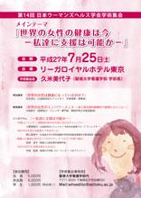 第14回 日本ウーマンズヘルス学会 学術集会