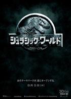 映画「ジュラシック・ワールド(2D・日本語字幕版)」 感想と採点 ※ネタバレなし