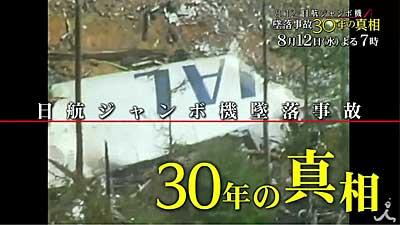 日航 機 墜落 事故 生存 者