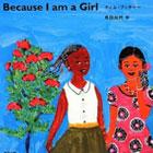 Because I am a Girl――わたしは女の子だから
