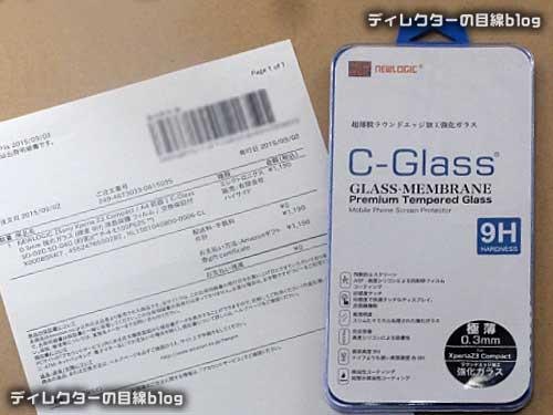 NEWLOGIC【SO-02G前面】C-Glass 強化ガラスをCase-Mate タフケースと一緒に装着して卓ホルで充電できるか?