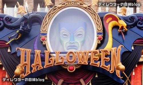 東京ディズニーシー ディズニー・ハロウィーン2015 スペシャルカクテル「ヴィランズスペシャル」@テディ・ルーズヴェルト・ラウンジ
