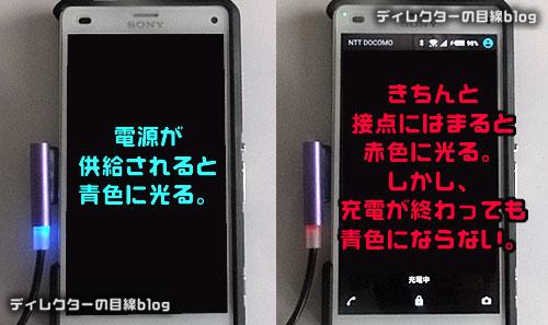 Xperiaシリーズ全対応!専用マグネット端子で卓ホル用接触端子から充電ができるマイクロUSBケーブル 使用感