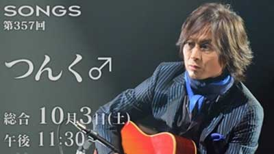 NHK SONGS「つんく♂ ~生きる 家族そして音楽~~」