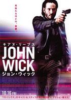 映画「ジョン・ウィック(2D・日本語字幕版)」 感想と採点 ※ネタバレなし