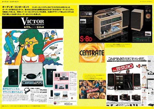 70年代アナログ家電カタログ - メイド・イン・ジャパンのデザイン!
