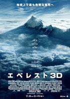映画「エベレスト 3D(3D・日本語字幕版)」 感想と採点 ※ネタバレなし