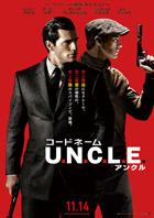 映画「コードネーム U.N.C.L.E.(日本語字幕版)」 感想と採点 ※ネタバレなし