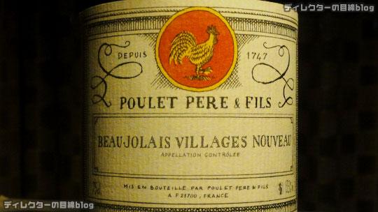 ボジョレーヌーボー2014解禁! (第2弾) カルディのプレ・ペール・エ・フィス ボージョレ・ヴィラージュ・ヌーヴォーが美味しい