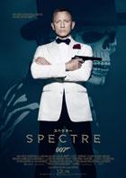 映画「007 スペクター(日本語字幕版)」 感想と採点 ※ネタバレなし