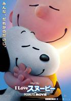 映画「I LOVE スヌーピー THE PEANUTS MOVIE(2D・日本語吹替版)」 感想と採点 ※ネタバレなし