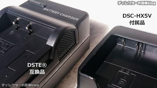 「DSTE(R) NP-BG1 NP-FG1互換 カメラバッテリー2個+充電キット」で古いCyber-shot「DSC-HX5V」が復活!