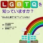"LGBTQを知っていますか? ""みんなと違う""は""ヘン""じゃない"