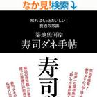 築地魚河岸 寿司ダネ手帖 (知ればもっとおいしい! 食通の常識)