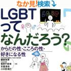 LGBTってなんだろう? -からだの性・こころの性・好きになる性-