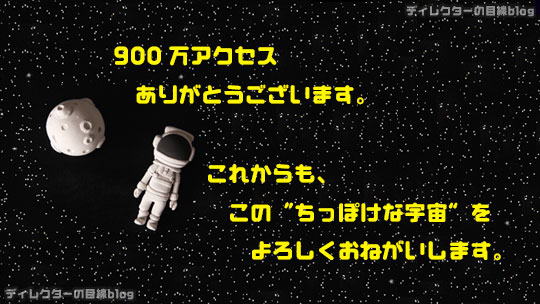 ありがとうございます。900万アクセス達成致しました!