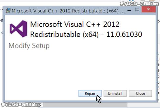 2016年1月のWindows Update で KB3119142 (Visual C++ 2012 Update 4) の更新が繰り返される問題を解決出来た