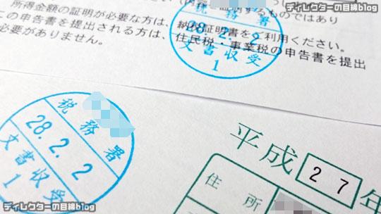 平成27年分確定申告書提出完了~今年も e-Tax は見送り、来年のスマホ対応に期待