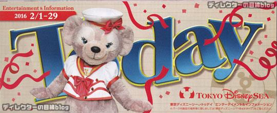 °○°難易度高い2016年2月の「Today」の隠れミッキーはコレ!@東京ディズニー・シー