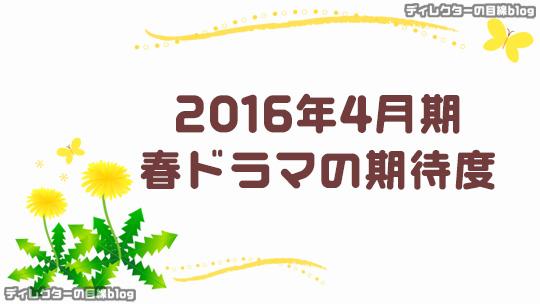 2016年4月期春ドラマの期待度