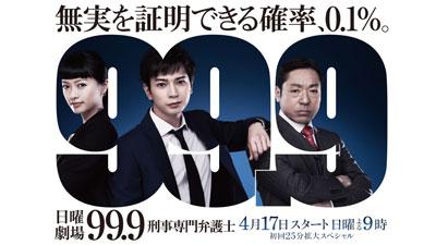 99.9‐刑事専門弁護士‐