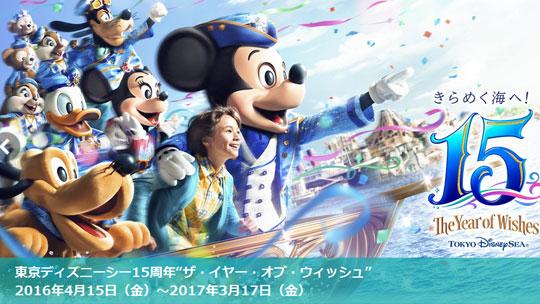 東京ディズニーシー15周年「ザ・イヤー・オブ・ウィッシュ」