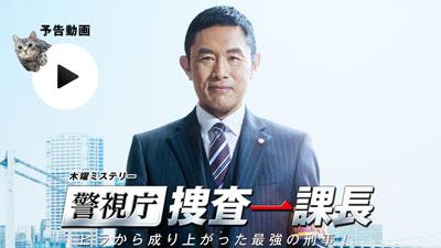 警視庁・捜査一課長~ヒラから成り上がった最強の刑事!